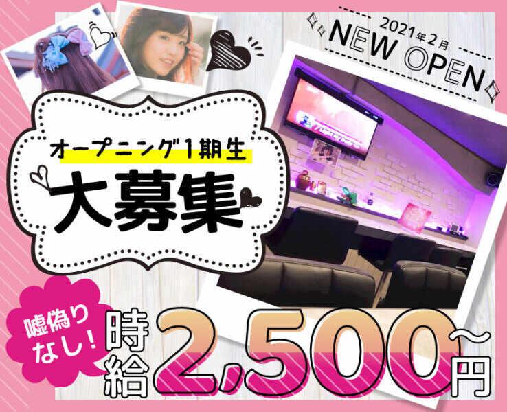 ガールズバー・Cafe&Bar Doll's Cafe