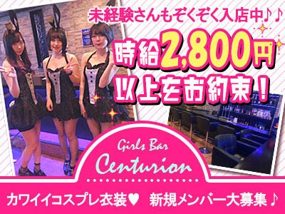 ガールズバー・Girls Bar Centurion ~センチュリオン~