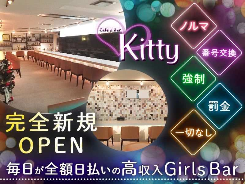 ガールズバー・Girls Bar Kitty ガールズバー キティ