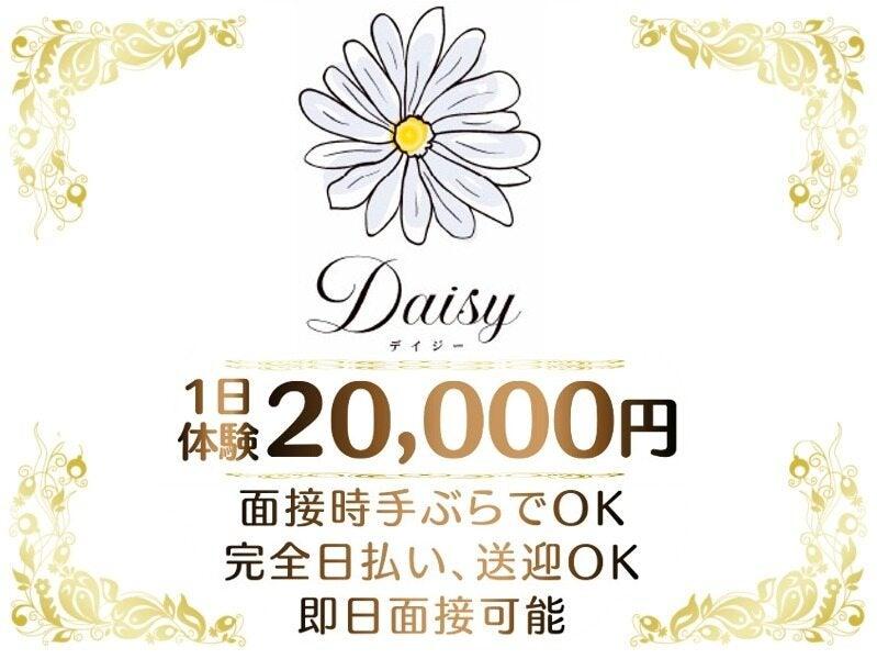 ガールズバー・Daisy(デイジー)
