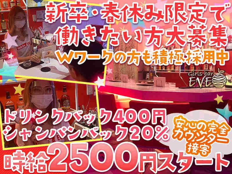 ガルバ・コンカフェ・Girl's Bar EVE(イブ)