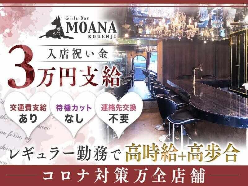ガールズバー・Girl's Bar MOANA 高円寺店 (モアナ)