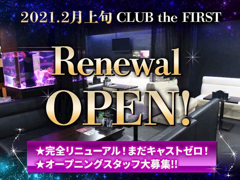 ガールズバー・CLUB the FIRST