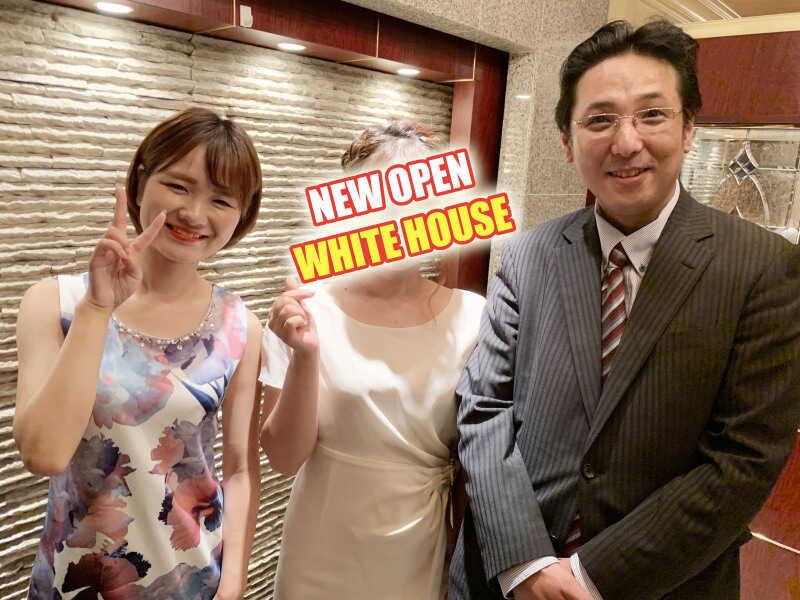 ガールズバー・CLUB WHITE HOUSE(ホワイトハウス)