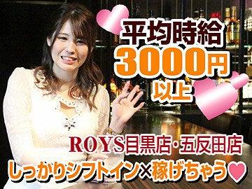 ガールズバー・Girl's Bar ROYS 目黒店・五反田店