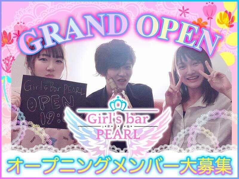 ガールズバー・Girl's bar PEARL(パール)