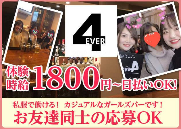 ガールズバー・Girl's bar 4ever(フォーエバー)