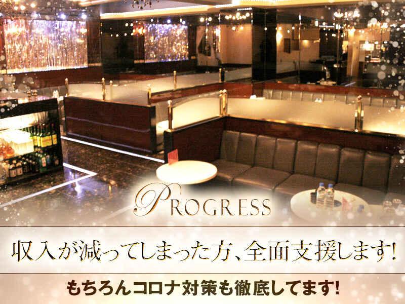 ガールズバー・Luxury Club Progress(プラグレス)