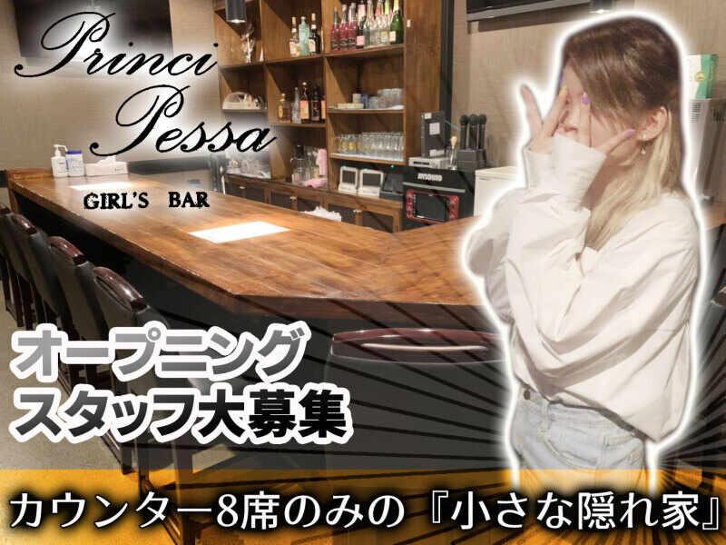 ガールズバー・Girl's Bar Princi Pessa(ガールズバー プリンチペッサ)
