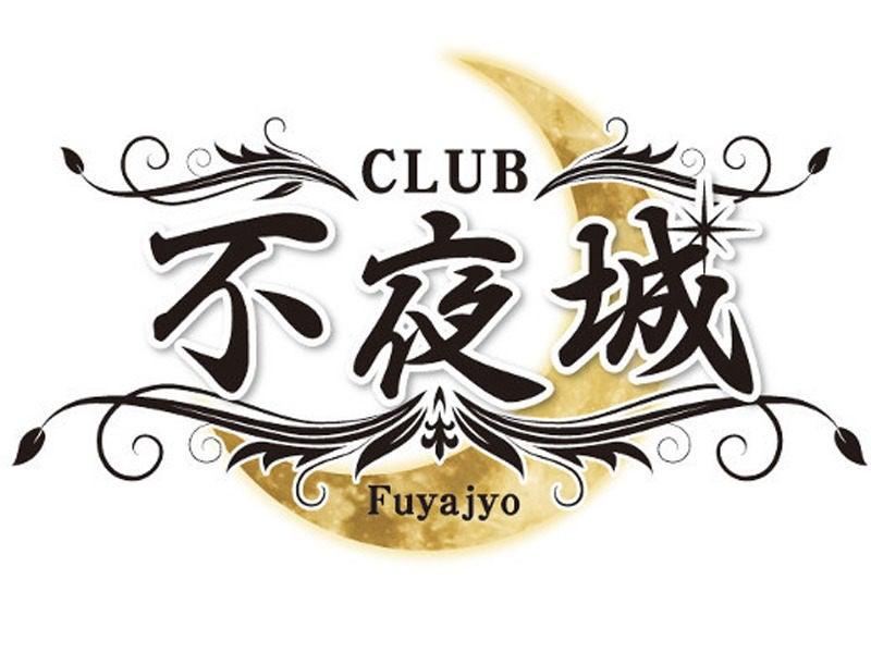 ガールズバー・CLUB 不夜城