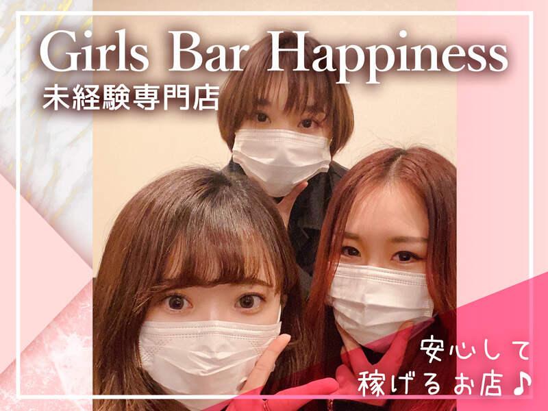 ガールズバー・Girl's Bar Happiness