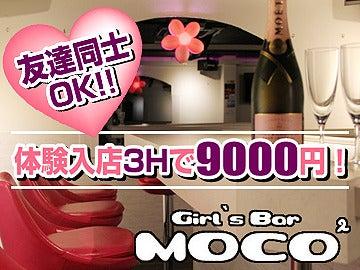 ガールズバー・Girl's Bar MOCO×2(モコモコ)