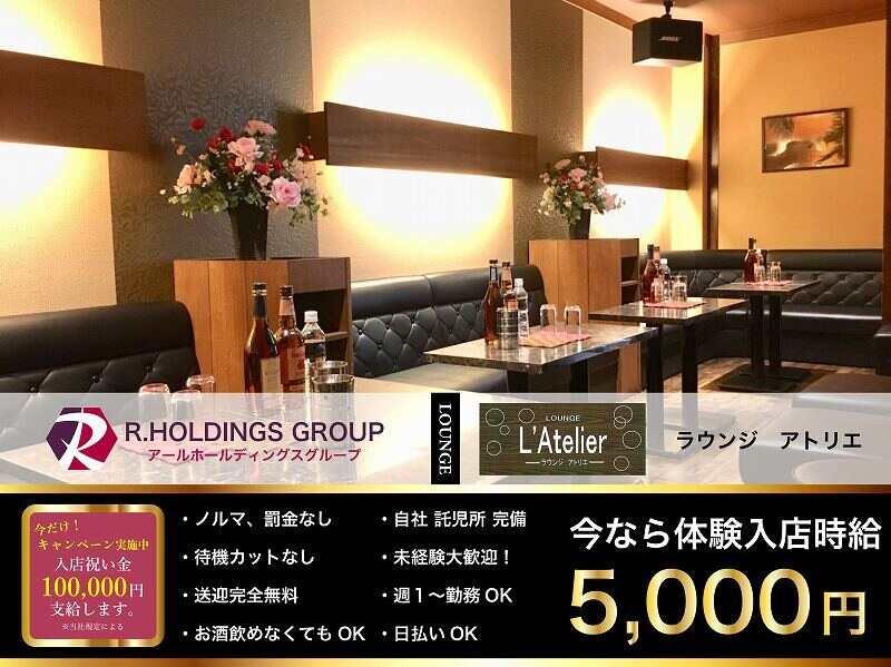ガールズバー・Lounge L'Atelier~アトリエ~