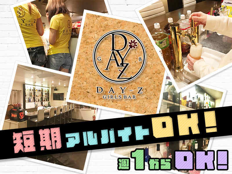 ガルバ・コンカフェ・ガールズバー DAY-Z