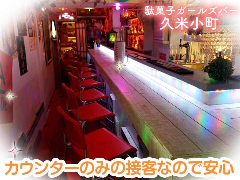 ガールズバー・駄菓子ガールズバー久米小町(コマチ)