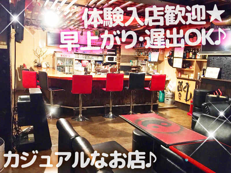 ガールズバー・甑(こしき)ダイニング焼酎Bar