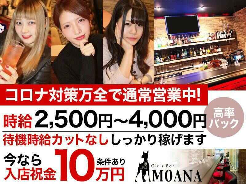 ガルバ・コンカフェ・Girls Bar MOANA(モアナ)