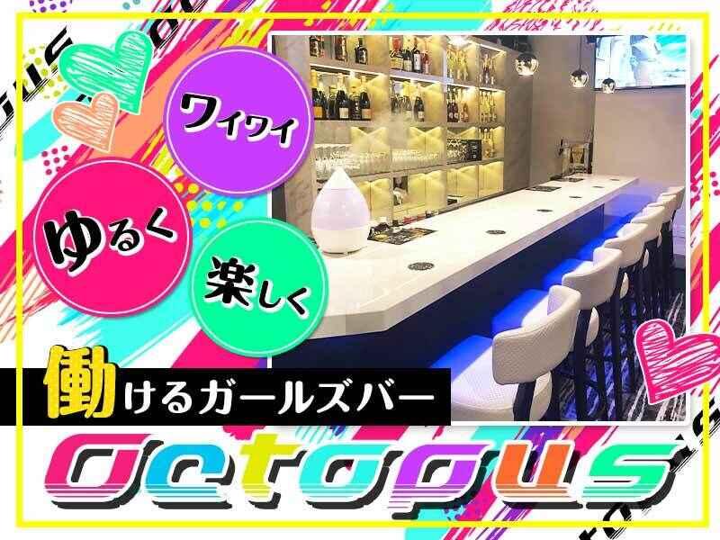 ガールズバー・Bar Octopus (オクトパス)