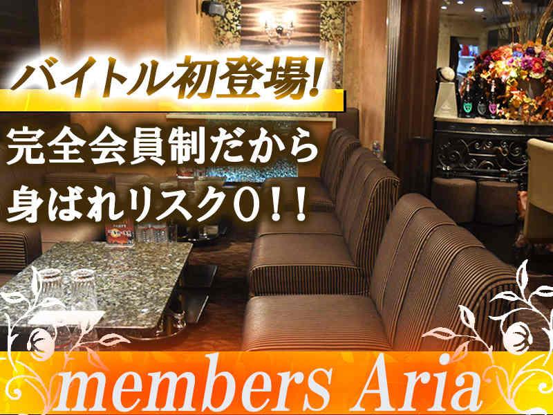 ガールズバー・メンバーズ Aria