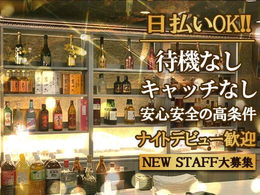 ガールズバー・Lounge Bar S(エス)  応募受付先