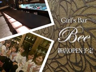 ガールズバー・Girl's Bar Bee(ビー)