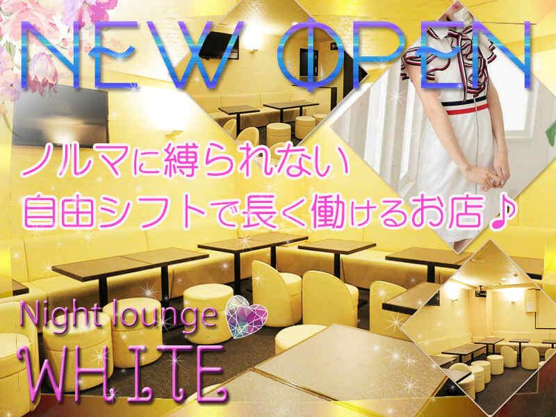 ガールズバー・Night lounge WHITE  ナイトラウンジ ホワイト