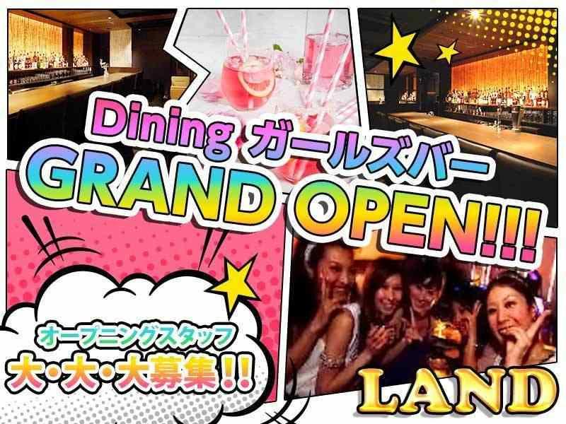 ガールズバー・Bar LAND (ランド)