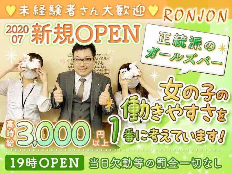 ガールズバー・Girl's Bar RON JON ロンジョン