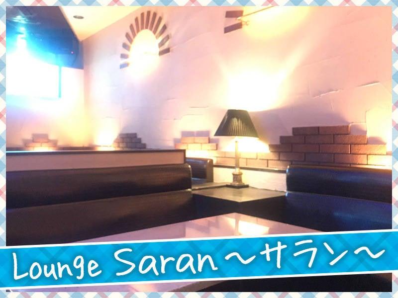 ガールズバー・Lounge Saran ~サラン~ 応募窓口