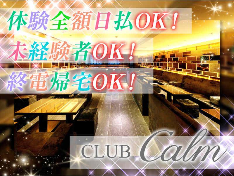 ガールズバー・CLUB Calm(カルム)