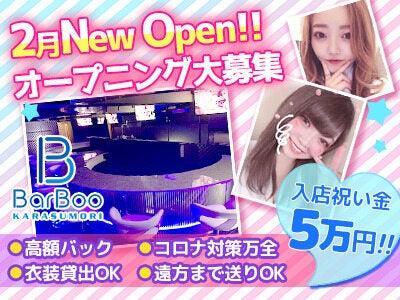 ガールズバー・Girls Bar Boo (ガールズバー ブー)