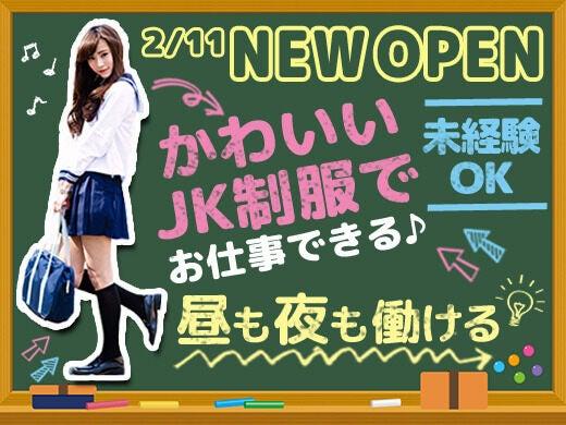 ガールズバー・girls Cafe ENJOY(エンジョイ)