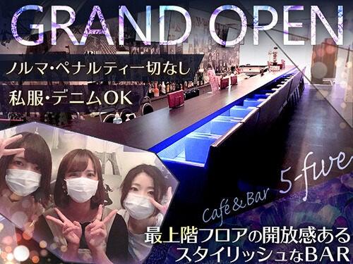 ガールズバー・Cafe&Bar 5-five-(ファイブ)