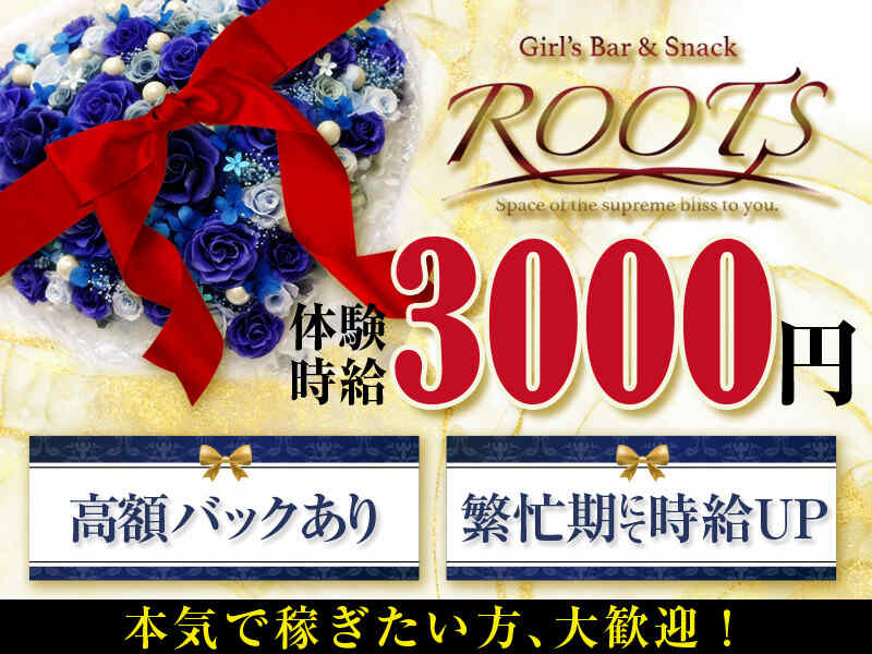 ガールズバー・GirlsBar&Snack Roots