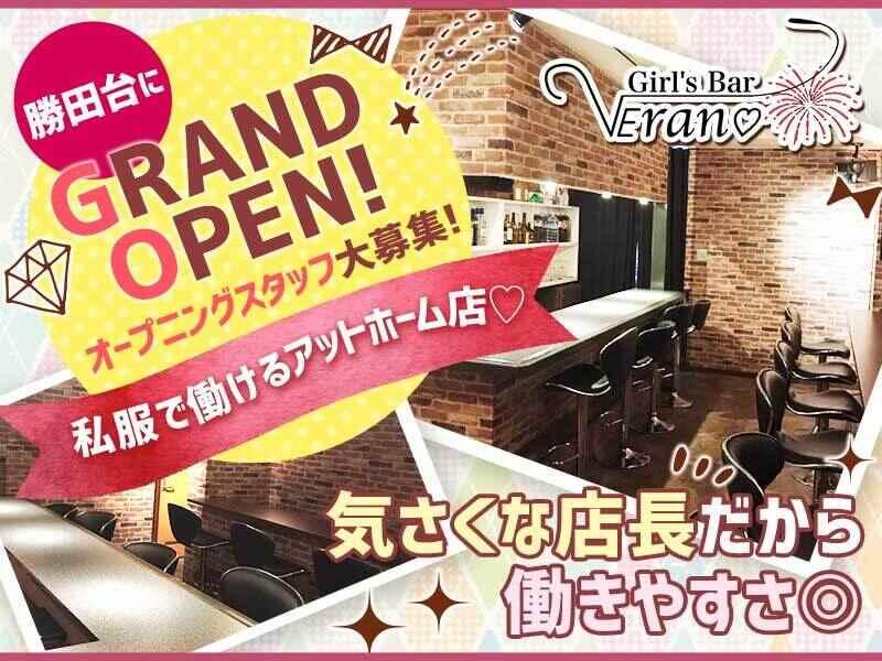 ガールズバー・Girl's Bar Verano