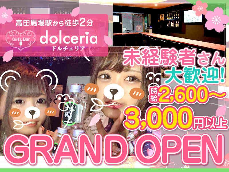・dolceria(ドルチェリア)
