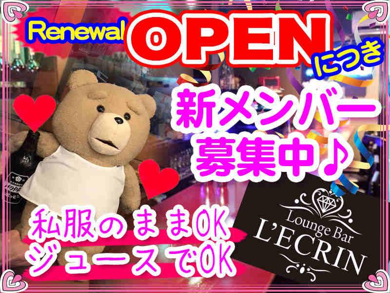 ガールズバー・L'ECRIN(レクラン) L'ECRIN(レクラン)高田馬場店