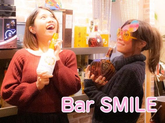 ガールズバー・Bar Smile(スマイル)