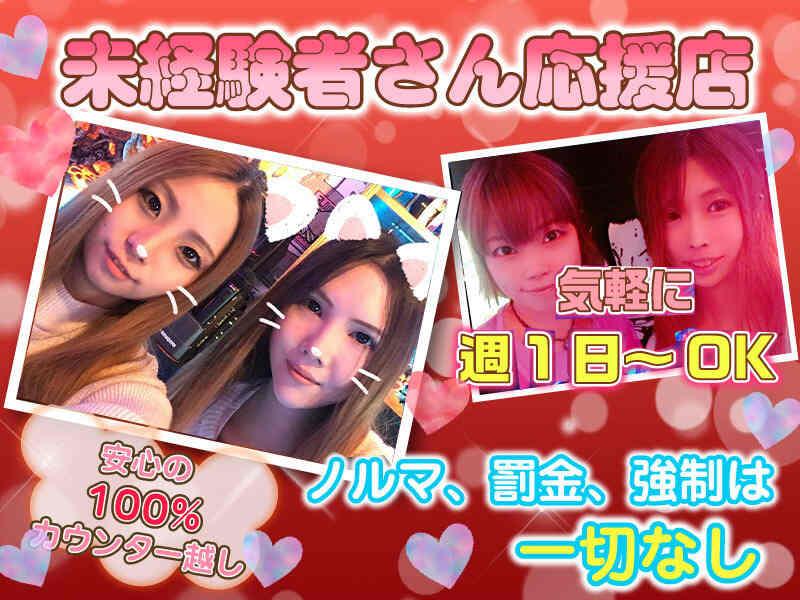 ガルバ・コンカフェ・Girl's Bar Rainbow Zero