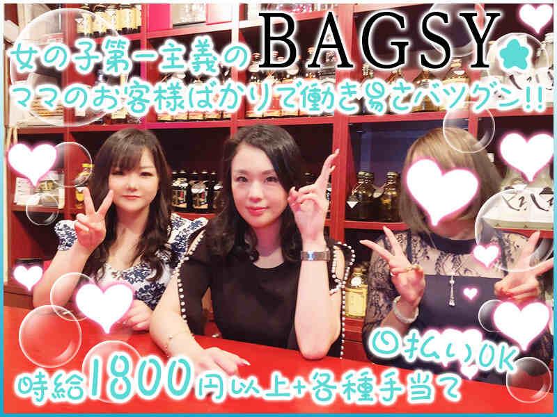 ガールズバー・BAGSY (バグジー)