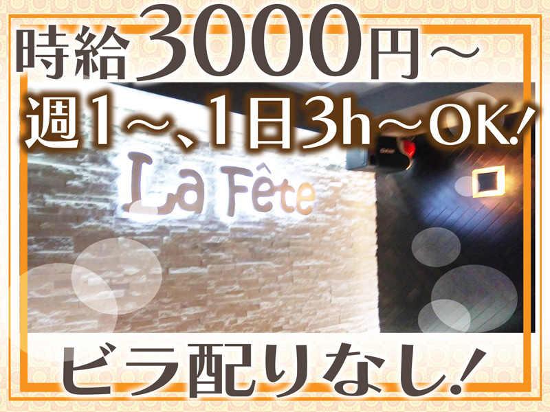 ・Lafete (バーラフェット)