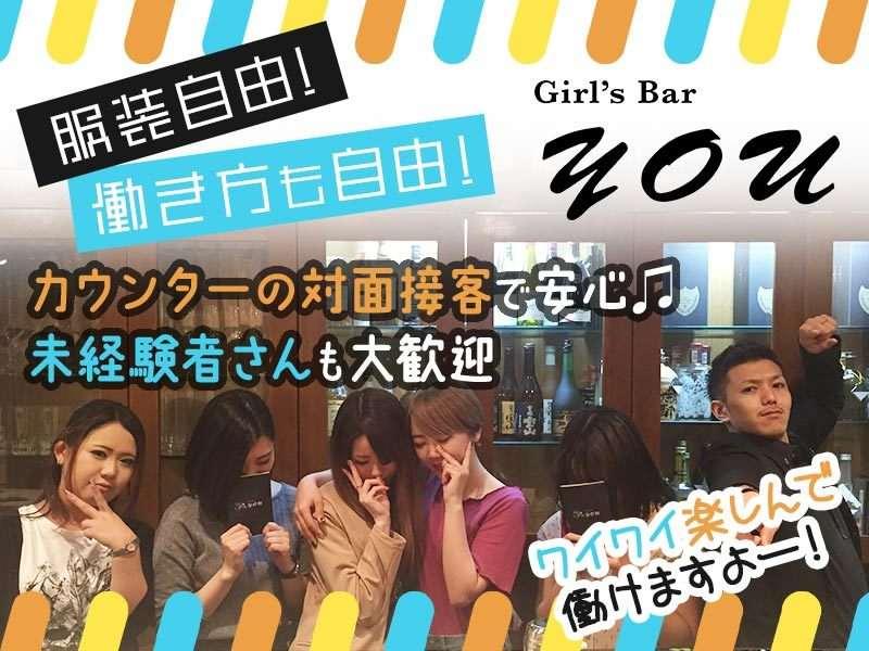 ・Girl's Bar YOU