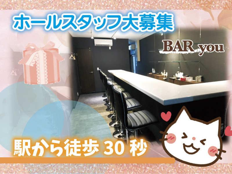 ・Girls BAR you