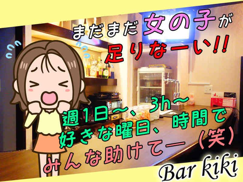 ガールズバー・Bar kiki(キキ)枚方店