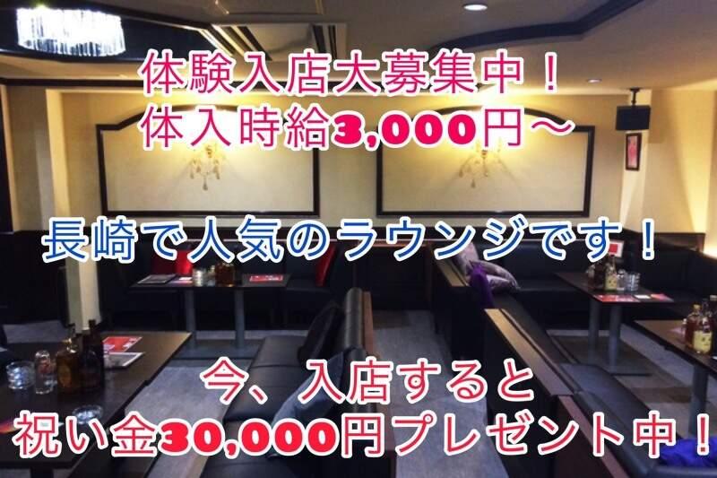 ・Lounge Lien(ラウンジ リアン)長崎県長崎市思案橋