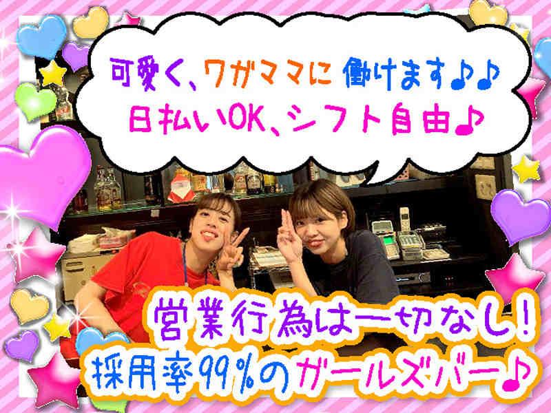 ガールズバー・Girls Bar Grand Line ~グランドライン~【系列店も同時募集】