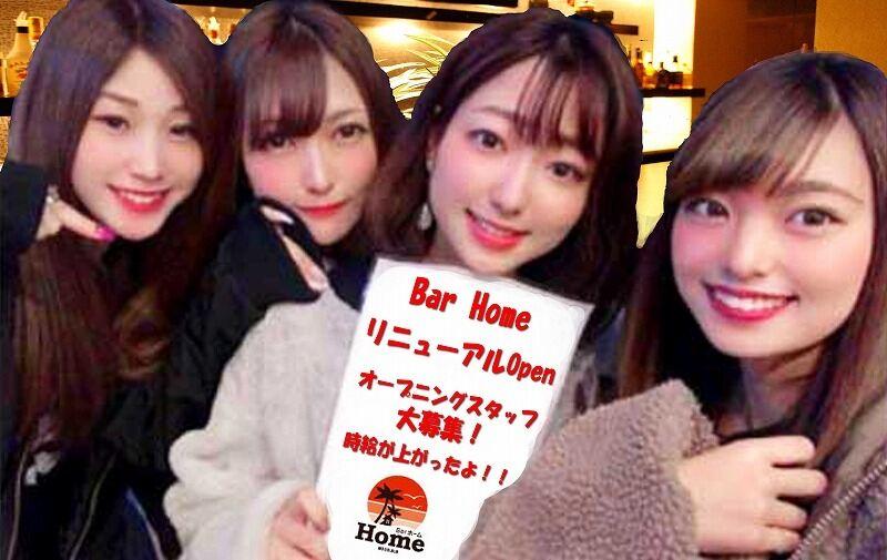 ・Bar Home