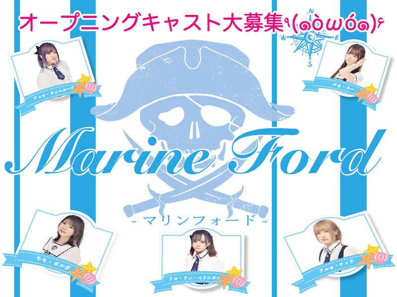 ガールズバー・Marin Ford -マリンフォード-