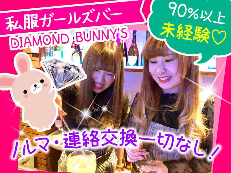 ガールズバー・DIAMOND BUNNY'S(ダイアモンド バニーズ)