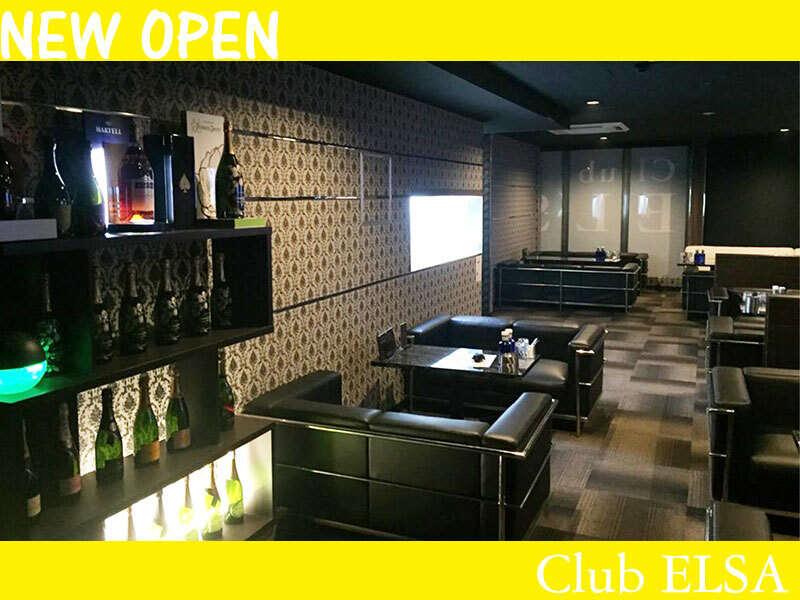 ガールズバー・Club ELSA(クラブ エルサ)